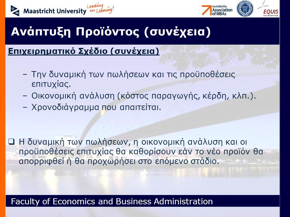 Faculty of Economics and Business Administration Ανάπτυξη Προϊόντος (συνέχεια) Επιχειρηματικό Σχέδιο (συνέχεια) –Την δυναμική των πωλήσεων και τις προϋποθέσεις επιτυχίας.