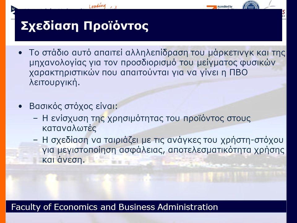Faculty of Economics and Business Administration Σχεδίαση Προϊόντος Το στάδιο αυτό απαιτεί αλληλεπίδραση του μάρκετινγκ και της μηχανολογίας για τον προσδιορισμό του μείγματος φυσικών χαρακτηριστικών που απαιτούνται για να γίνει η ΠΒΟ λειτουργική.