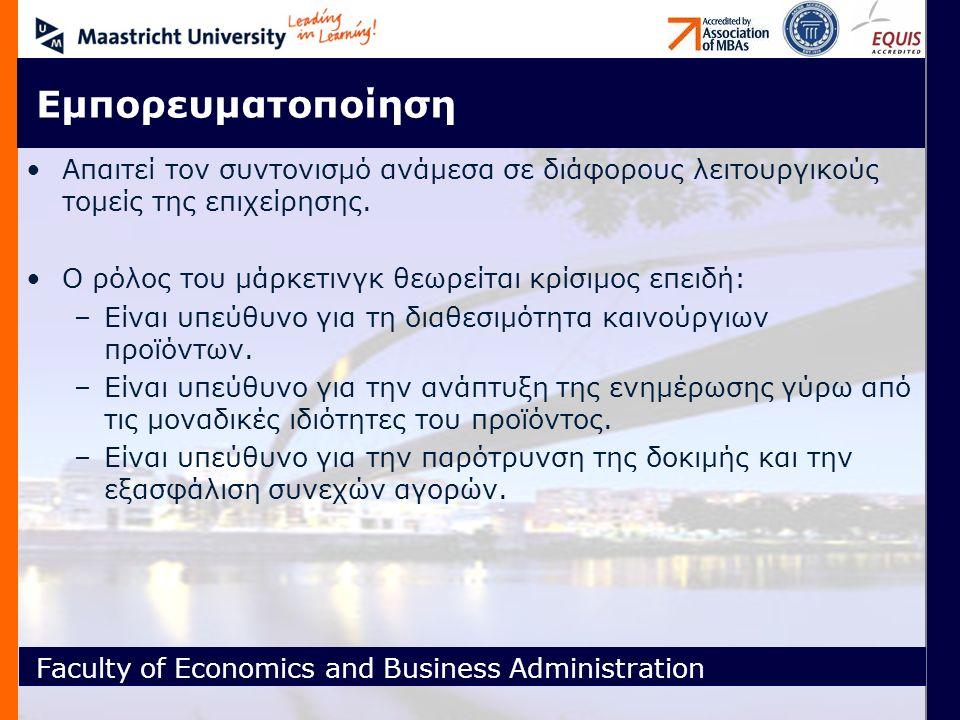 Faculty of Economics and Business Administration Εμπορευματοποίηση Απαιτεί τον συντονισμό ανάμεσα σε διάφορους λειτουργικούς τομείς της επιχείρησης.