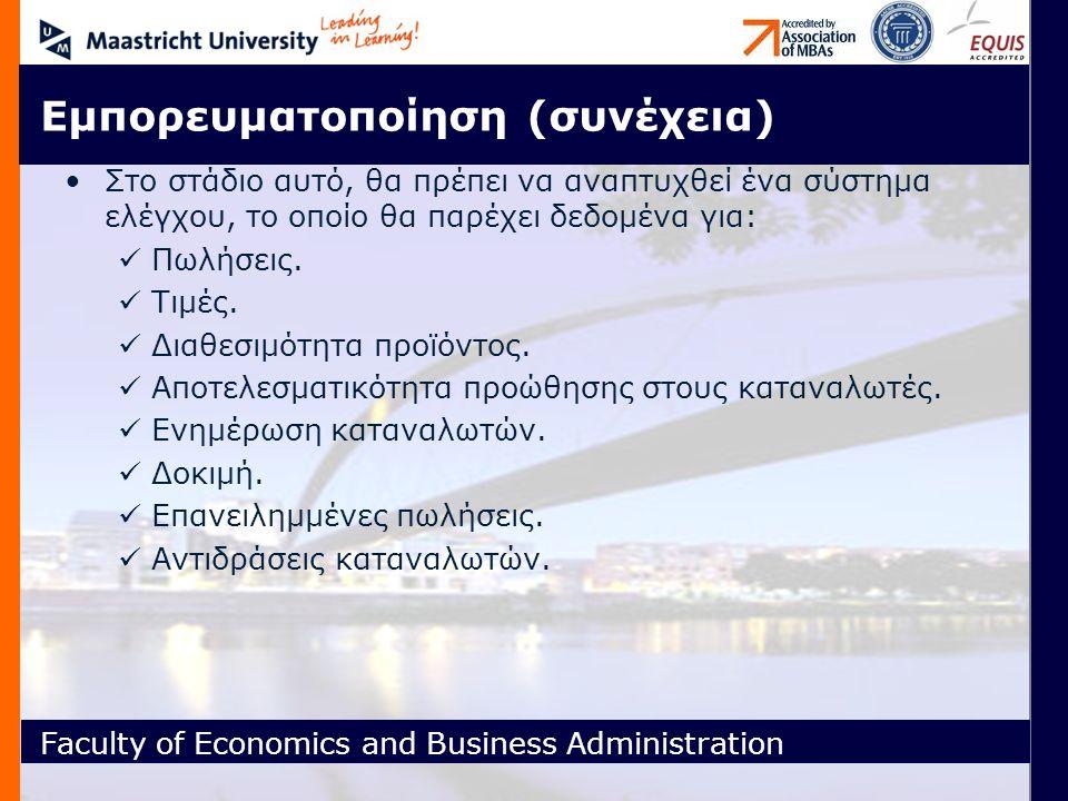Faculty of Economics and Business Administration Εμπορευματοποίηση (συνέχεια) Στο στάδιο αυτό, θα πρέπει να αναπτυχθεί ένα σύστημα ελέγχου, το οποίο θα παρέχει δεδομένα για: Πωλήσεις.