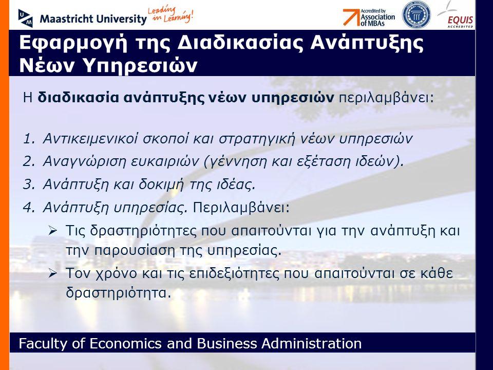 Faculty of Economics and Business Administration Εφαρμογή της Διαδικασίας Ανάπτυξης Νέων Υπηρεσιών Η διαδικασία ανάπτυξης νέων υπηρεσιών περιλαμβάνει: 1.Αντικειμενικοί σκοποί και στρατηγική νέων υπηρεσιών 2.Αναγνώριση ευκαιριών (γέννηση και εξέταση ιδεών).