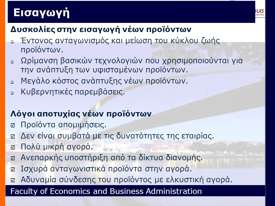 Faculty of Economics and Business Administration Οργανωτική Δομή Ανάπτυξης Προϊόντων Η οργανωτική δομή εξαρτάται από το είδος της καινοτομίας.