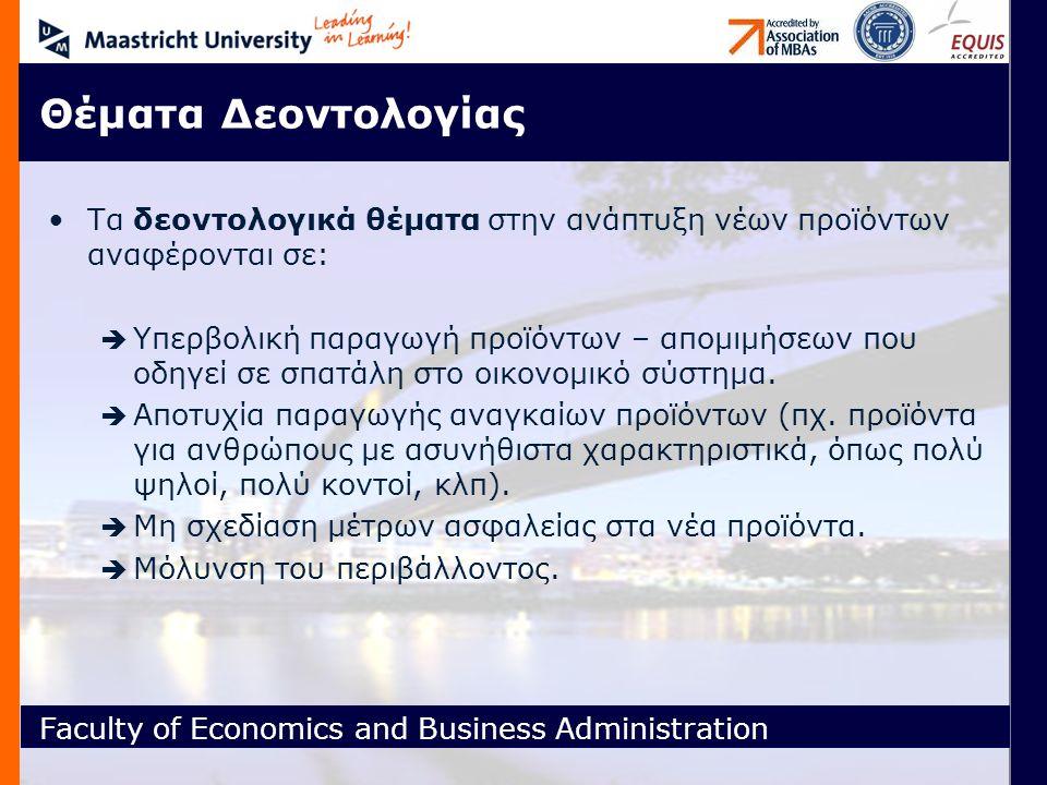 Faculty of Economics and Business Administration Θέματα Δεοντολογίας Τα δεοντολογικά θέματα στην ανάπτυξη νέων προϊόντων αναφέρονται σε:  Υπερβολική παραγωγή προϊόντων – απομιμήσεων που οδηγεί σε σπατάλη στο οικονομικό σύστημα.