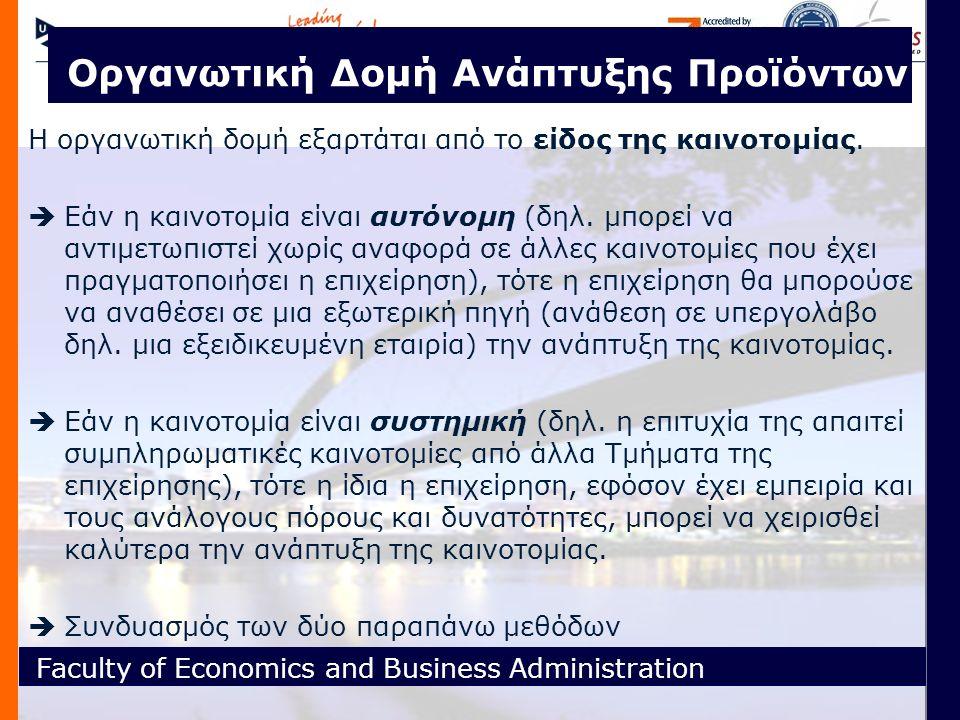 Faculty of Economics and Business Administration Οργανωτική Δομή Ανάπτυξης Προϊόντων Η οργανωτική δομή εξαρτάται από το είδος της καινοτομίας.