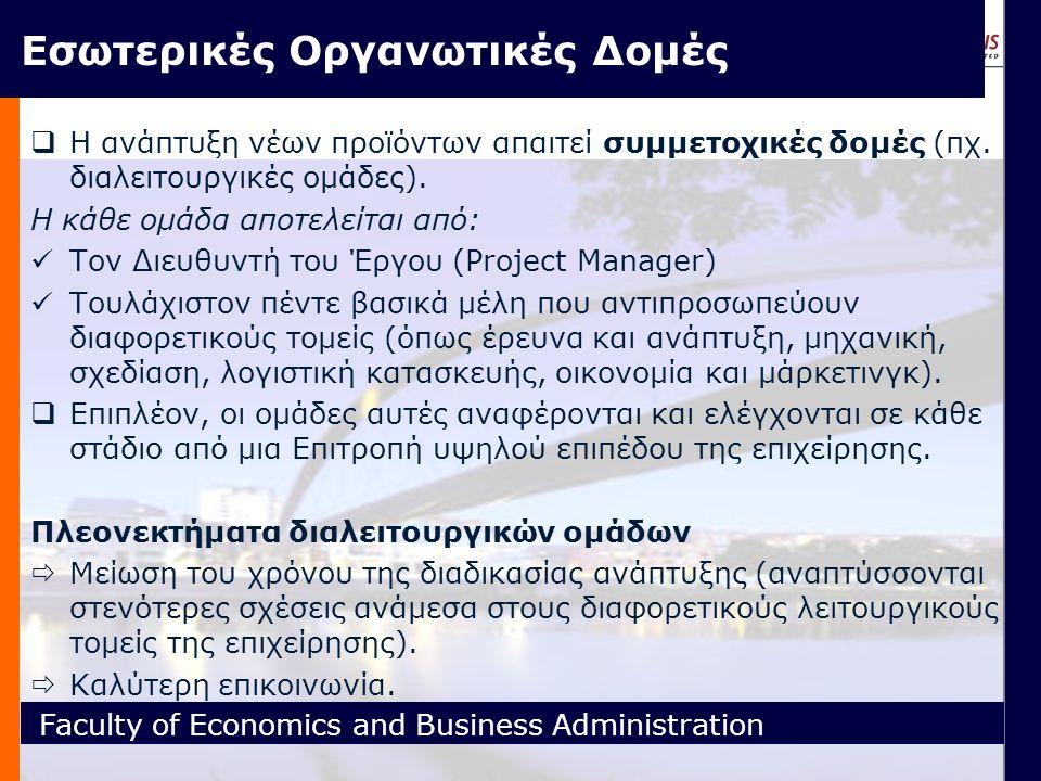 Faculty of Economics and Business Administration Εσωτερικές Οργανωτικές Δομές  Η ανάπτυξη νέων προϊόντων απαιτεί συμμετοχικές δομές (πχ.