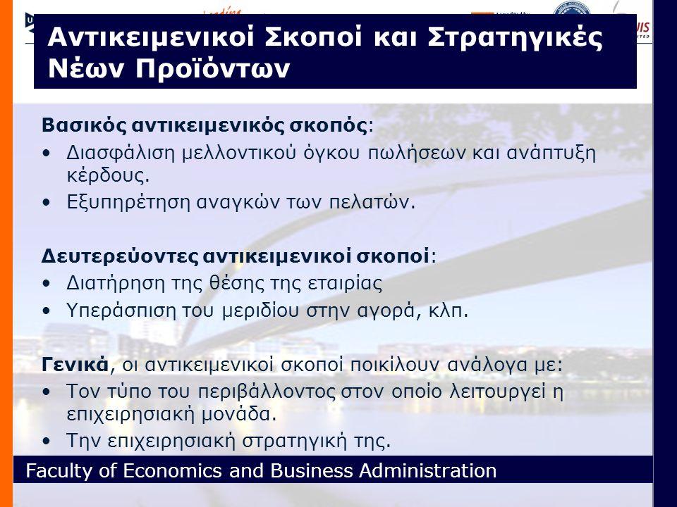 Faculty of Economics and Business Administration Αντικειμενικοί Σκοποί και Στρατηγικές Νέων Προϊόντων Βασικός αντικειμενικός σκοπός: Διασφάλιση μελλοντικού όγκου πωλήσεων και ανάπτυξη κέρδους.