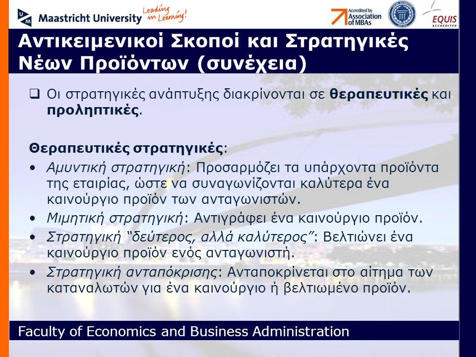 Faculty of Economics and Business Administration Αντικειμενικοί Σκοποί και Στρατηγικές Νέων Προϊόντων (συνέχεια)  Οι στρατηγικές ανάπτυξης διακρίνονται σε θεραπευτικές και προληπτικές.
