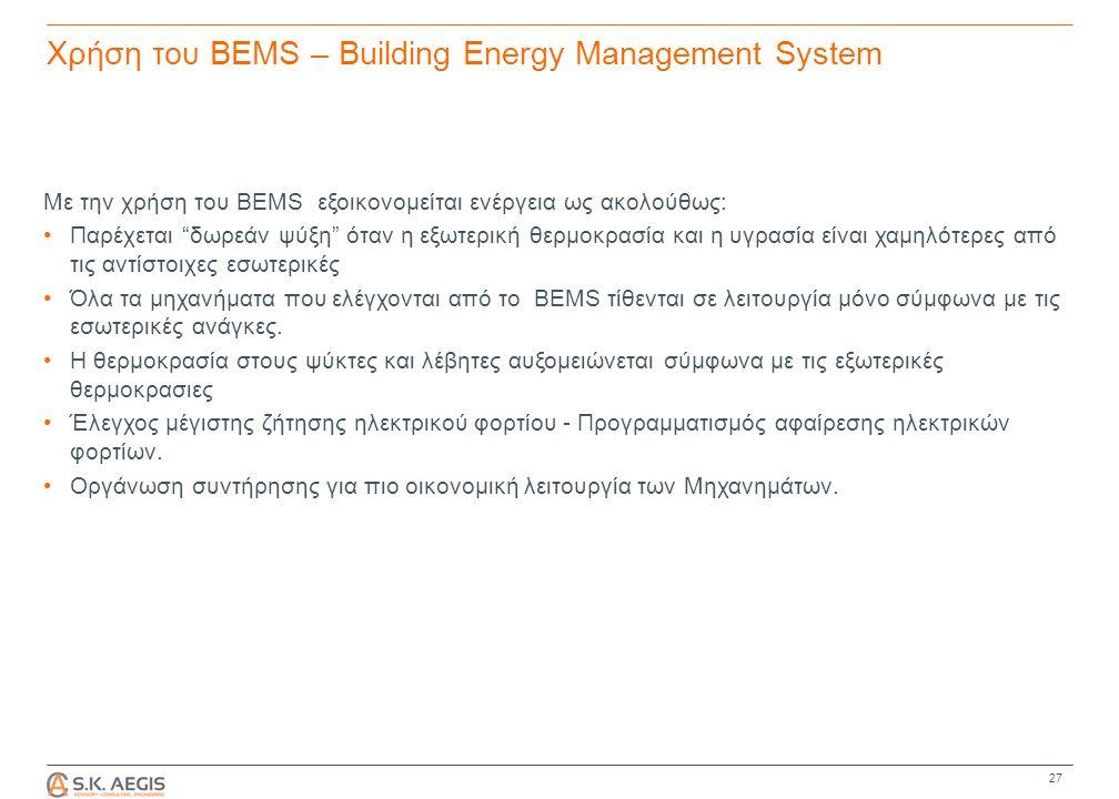 Χρήση του BEMS – Building Energy Management System Με την χρήση του BEMS εξοικονομείται ενέργεια ως ακολούθως: Παρέχεται δωρεάν ψύξη όταν η εξωτερική θερμοκρασία και η υγρασία είναι χαμηλότερες από τις αντίστοιχες εσωτερικές Όλα τα μηχανήματα που ελέγχονται από το BEMS τίθενται σε λειτουργία μόνο σύμφωνα με τις εσωτερικές ανάγκες.