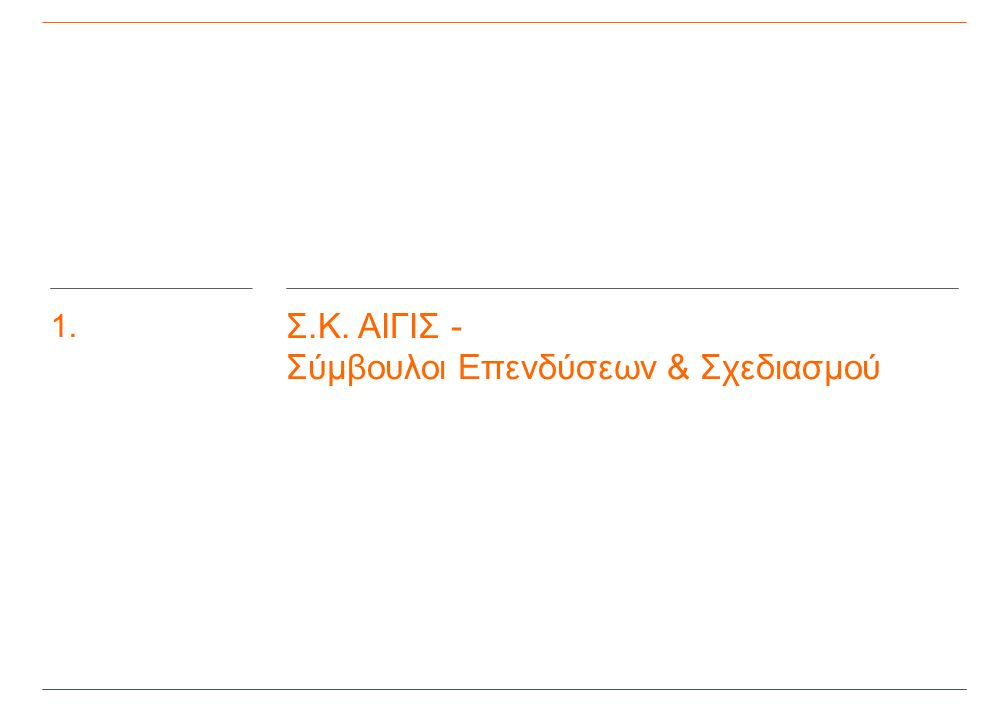 Σ.Κ. ΑΙΓΙΣ - Σύμβουλοι Επενδύσεων & Σχεδιασμού 1.1.