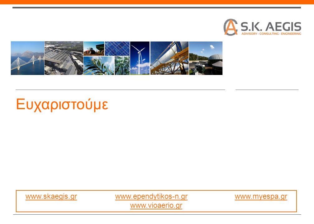 Ευχαριστούμε www.skaegis.grwww.ependytikos-n.grwww.myespa.gr www.skaegis.grwww.ependytikos-n.grwww.myespa.gr www.vioaerio.gr