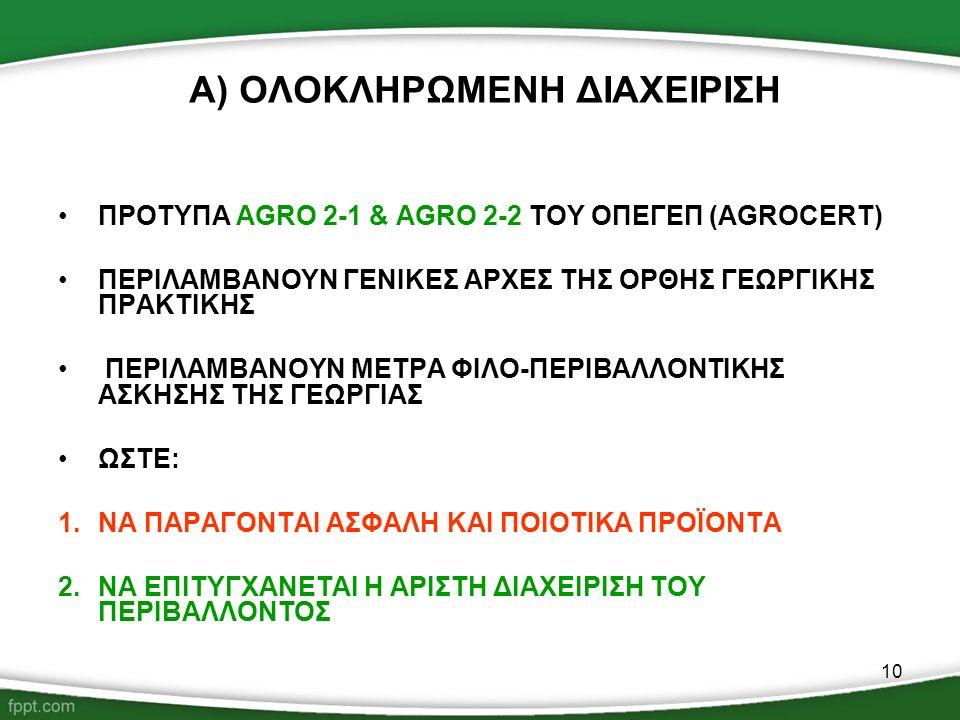 10 ΠΡΟΤΥΠΑ AGRO 2-1 & AGRO 2-2 ΤΟΥ ΟΠΕΓΕΠ (AGROCERT) ΠΕΡΙΛΑΜΒΑΝΟΥΝ ΓΕΝΙΚΕΣ ΑΡΧΕΣ ΤΗΣ ΟΡΘΗΣ ΓΕΩΡΓΙΚΗΣ ΠΡΑΚΤΙΚΗΣ ΠΕΡΙΛΑΜΒΑΝΟΥΝ ΜΕΤΡΑ ΦΙΛΟ-ΠΕΡΙΒΑΛΛΟΝΤΙΚΗ