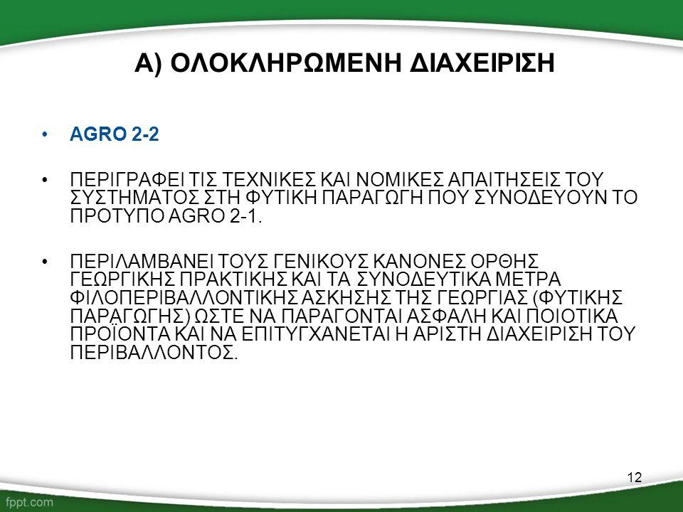 12 AGRO 2-2 ΠΕΡΙΓΡΑΦΕΙ ΤΙΣ ΤΕΧΝΙΚΕΣ ΚΑΙ ΝΟΜΙΚΕΣ ΑΠΑΙΤΗΣΕΙΣ ΤΟΥ ΣΥΣΤΗΜΑΤΟΣ ΣΤΗ ΦΥΤΙΚΗ ΠΑΡΑΓΩΓΗ ΠΟΥ ΣΥΝΟΔΕΥΟΥΝ ΤΟ ΠΡΟΤΥΠΟ AGRO 2-1. ΠΕΡΙΛΑΜΒΑΝΕΙ ΤΟΥΣ ΓΕ