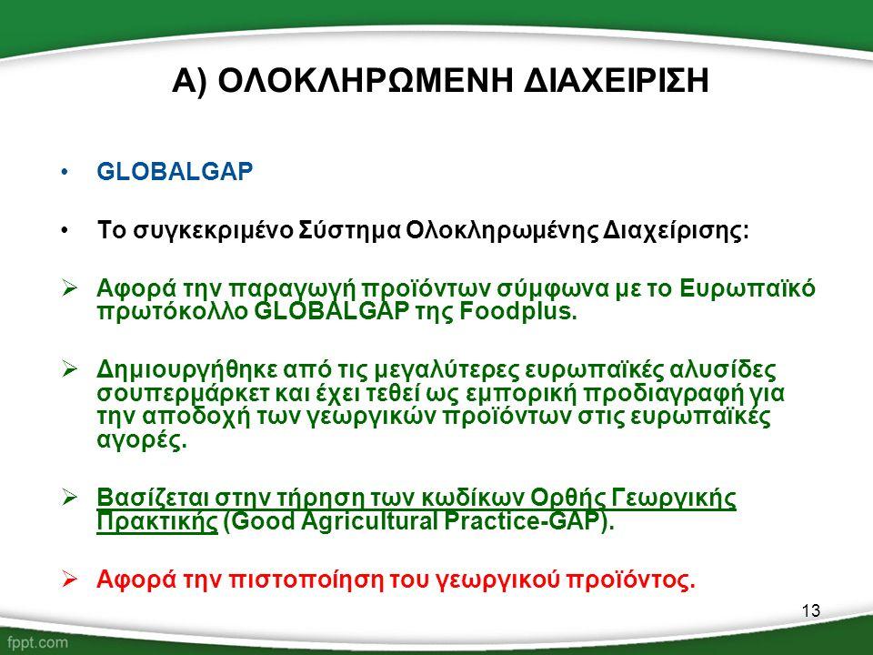 13 GLOBALGAP Το συγκεκριμένο Σύστημα Ολοκληρωμένης Διαχείρισης:  Aφορά την παραγωγή προϊόντων σύμφωνα με το Ευρωπαϊκό πρωτόκολλο GLOBALGAP της Foodpl