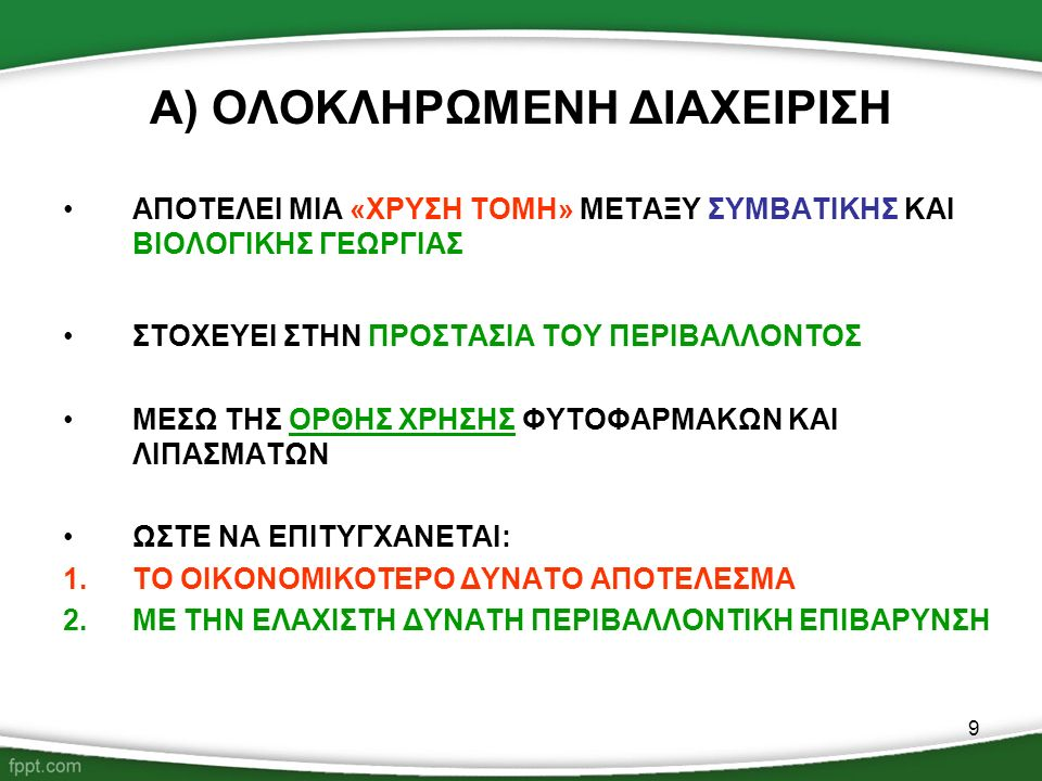 9 A) ΟΛΟΚΛΗΡΩΜΕΝΗ ΔΙΑΧΕΙΡΙΣΗ ΑΠΟΤΕΛΕΙ ΜΙΑ «ΧΡΥΣΗ ΤΟΜΗ» ΜΕΤΑΞΥ ΣΥΜΒΑΤΙΚΗΣ ΚΑΙ ΒΙΟΛΟΓΙΚΗΣ ΓΕΩΡΓΙΑΣ ΣΤΟΧΕΥΕΙ ΣΤΗΝ ΠΡΟΣΤΑΣΙΑ ΤΟΥ ΠΕΡΙΒΑΛΛΟΝΤΟΣ ΜΕΣΩ ΤΗΣ ΟΡ
