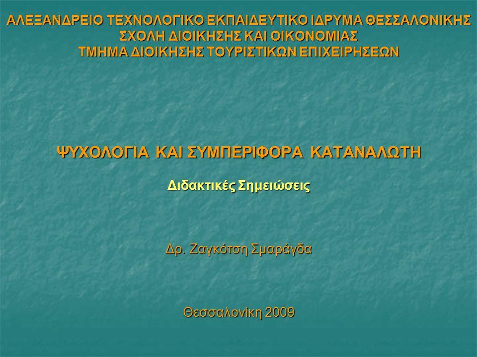 Οι τυπολογίες μπορούν να διακριθούν σε δυο κατηγορίες: α) σε αυτές που εμπεριέχουν την έννοια της συμπεριφοράς π.χ οι 'μανιώδεις με την περιήγηση', οι 'λάτρεις του ήλιου', κ.α π.χ οι 'μανιώδεις με την περιήγηση', οι 'λάτρεις του ήλιου', κ.α β) σε αυτές που περιλαμβάνονται οι ποικίλες διαστάσεις των τουριστικών ρόλων π.χ η διάκριση μεταξύ ταξιδιού και διαμονής διαμορφώνει τις διακρίσεις του: ταξιδιώτη, επισκέπτη, περιηγητή π.χ η διάκριση μεταξύ ταξιδιού και διαμονής διαμορφώνει τις διακρίσεις του: ταξιδιώτη, επισκέπτη, περιηγητή Ομοίως άλλοι παράγοντες που σχετίζονται με τα χαρακτηριστικά του τουρισμού οδηγούν σε αντίστοιχες διακρίσεις.