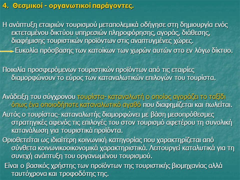 4. Θεσμικοί - οργανωτικοί παράγοντες.