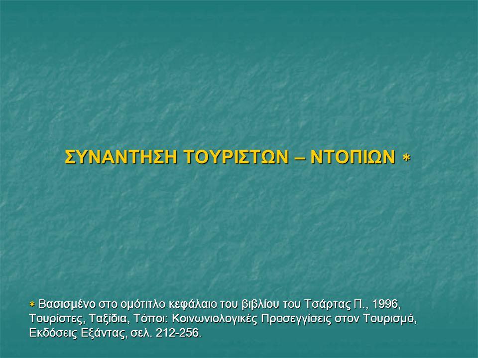 ΣΥΝΑΝΤΗΣΗ ΤΟΥΡΙΣΤΩΝ – ΝΤΟΠΙΩΝ   Βασισμένο στο ομότιτλο κεφάλαιο του βιβλίου του Τσάρτας Π., 1996, Τουρίστες, Ταξίδια, Τόποι: Κοινωνιολογικές Προσεγγίσεις στον Τουρισμό, Εκδόσεις Εξάντας, σελ.