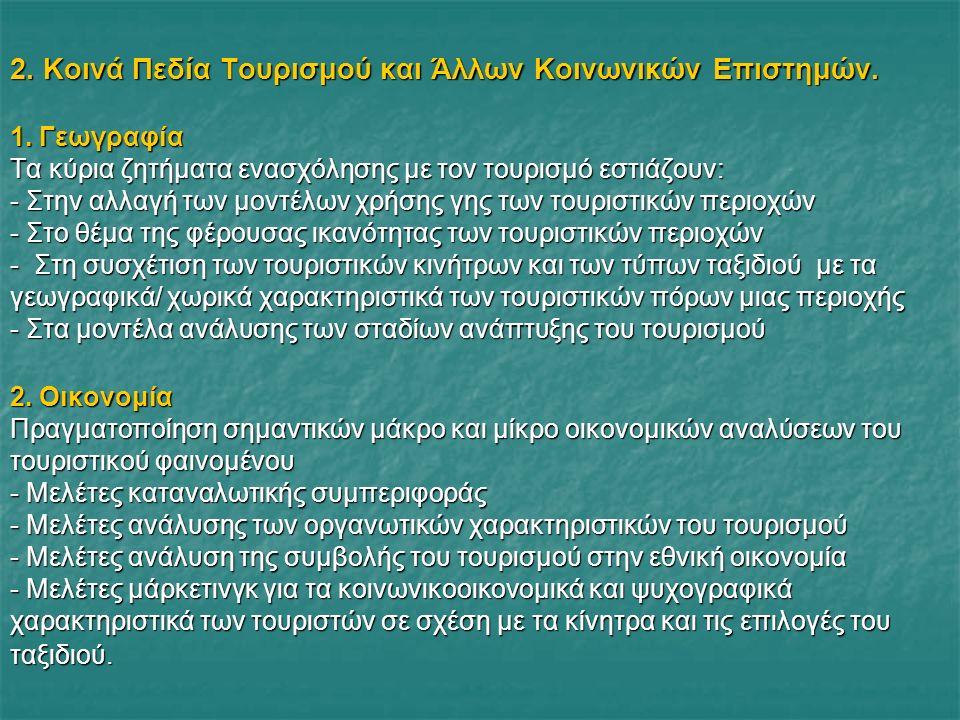 6.Οικονομικά χαρακτηριστικά τουριστών και ντόπιων.