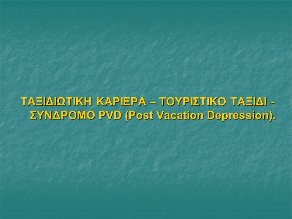 ΤΑΞΙΔΙΩΤΙΚΗ ΚΑΡΙΕΡΑ – ΤΟΥΡΙΣΤΙΚΟ ΤΑΞΙΔΙ - ΣΥΝΔΡΟΜΟ PVD (Post Vacation Depression).