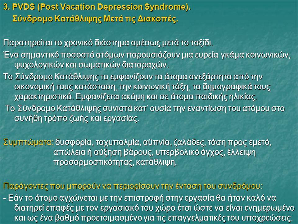 3. PVDS (Post Vacation Depression Syndrome). Σύνδρομο Κατάθλιψης Μετά τις Διακοπές. Σύνδρομο Κατάθλιψης Μετά τις Διακοπές. Παρατηρείται το χρονικό διά