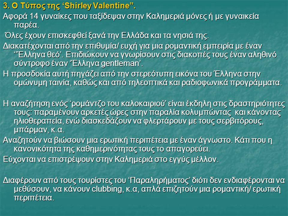 3. Ο Τύπος της 'Shirley Valentine .