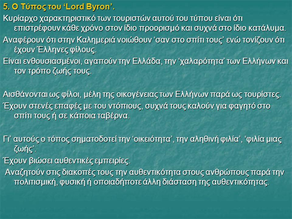 5. Ο Τύπος του 'Lord Byron'.