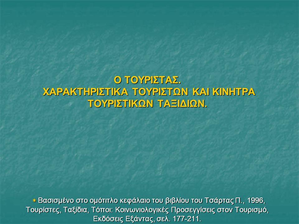 ΒΙΒΛΙΟΓΡΑΦΙΑΞενόγλωσση Dann M.S.Graham, (1989), The tourist as child.