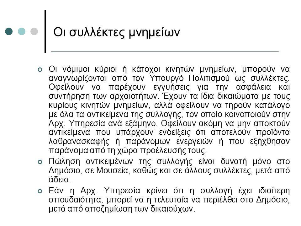 Οι νόμιμοι κύριοι ή κάτοχοι κινητών μνημείων, μπορούν να αναγνωρίζονται από τον Υπουργό Πολιτισμού ως συλλέκτες. Οφείλουν να παρέχουν εγγυήσεις για τη