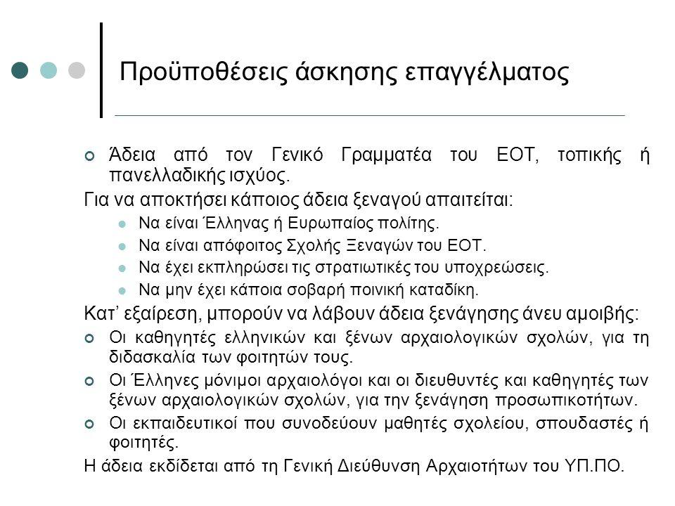 Άδεια από τον Γενικό Γραμματέα του ΕΟΤ, τοπικής ή πανελλαδικής ισχύος. Για να αποκτήσει κάποιος άδεια ξεναγού απαιτείται: Να είναι Έλληνας ή Ευρωπαίος