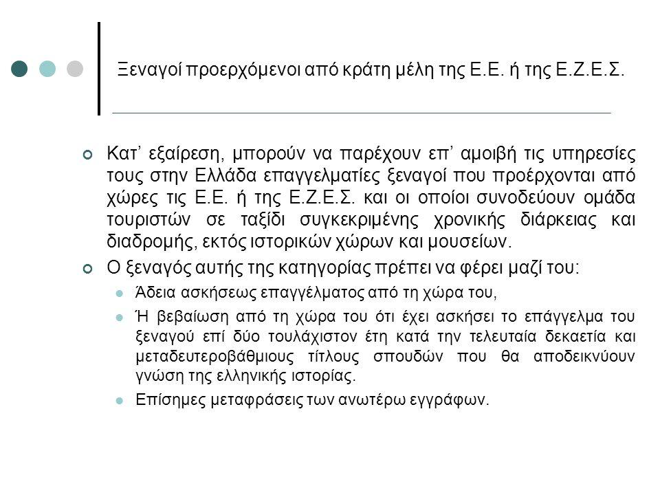 Κατ' εξαίρεση, μπορούν να παρέχουν επ' αμοιβή τις υπηρεσίες τους στην Ελλάδα επαγγελματίες ξεναγοί που προέρχονται από χώρες τις Ε.Ε. ή της Ε.Ζ.Ε.Σ. κ