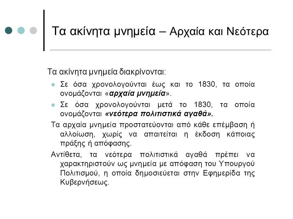 Τα ακίνητα μνημεία διακρίνονται: Σε όσα χρονολογούνται έως και το 1830, τα οποία ονομάζονται «αρχαία μνημεία». Σε όσα χρονολογούνται μετά το 1830, τα