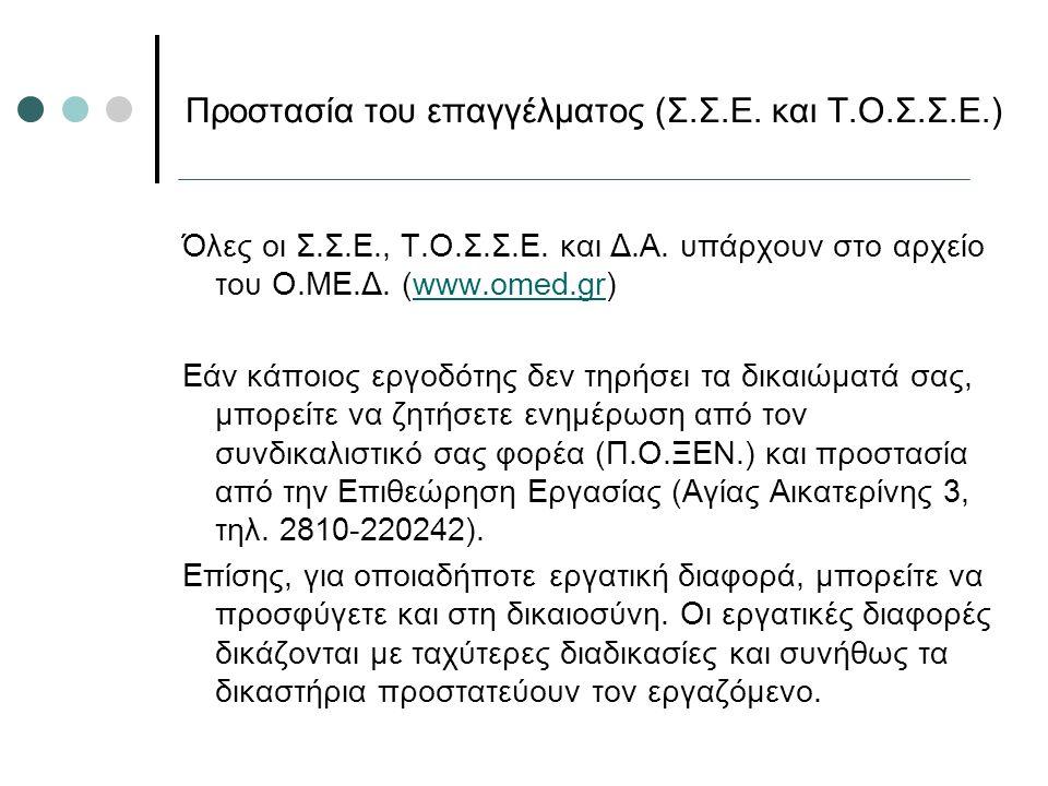 Όλες οι Σ.Σ.Ε., Τ.Ο.Σ.Σ.Ε. και Δ.Α. υπάρχουν στο αρχείο του Ο.ΜΕ.Δ. (www.omed.gr)www.omed.gr Εάν κάποιος εργοδότης δεν τηρήσει τα δικαιώματά σας, μπορ
