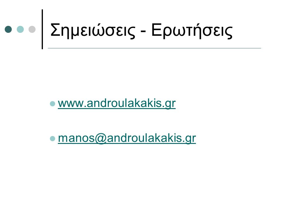www.androulakakis.gr manos@androulakakis.gr Σημειώσεις - Ερωτήσεις