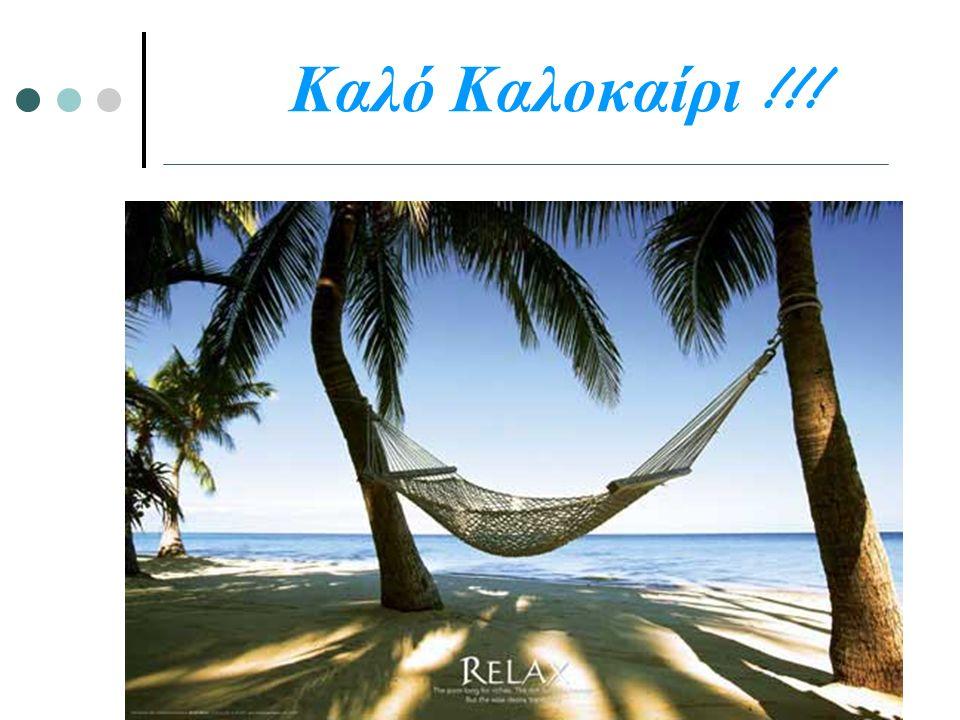 Καλό Καλοκαίρι !!!