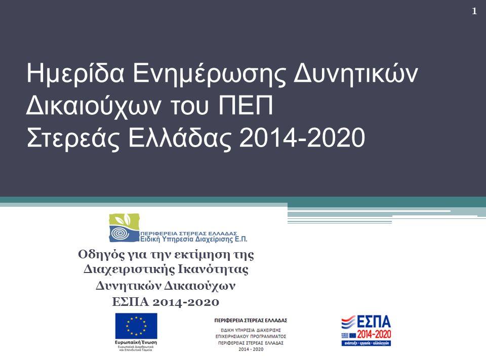 Ημερίδα Ενημέρωσης Δυνητικών Δικαιούχων του ΠΕΠ Στερεάς Ελλάδας 2014-2020 Οδηγός για την εκτίμηση της Διαχειριστικής Ικανότητας Δυνητικών Δικαιούχων ΕΣΠΑ 2014-2020 1