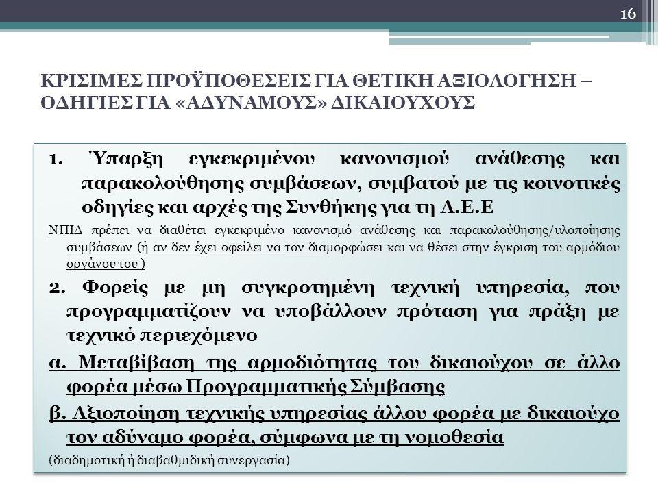 ΚΡΙΣΙΜΕΣ ΠΡΟΫΠΟΘΕΣΕΙΣ ΓΙΑ ΘΕΤΙΚΗ ΑΞΙΟΛΟΓΗΣΗ – ΟΔΗΓΙΕΣ ΓΙΑ «ΑΔΥΝΑΜΟΥΣ» ΔΙΚΑΙΟΥΧΟΥΣ 1.
