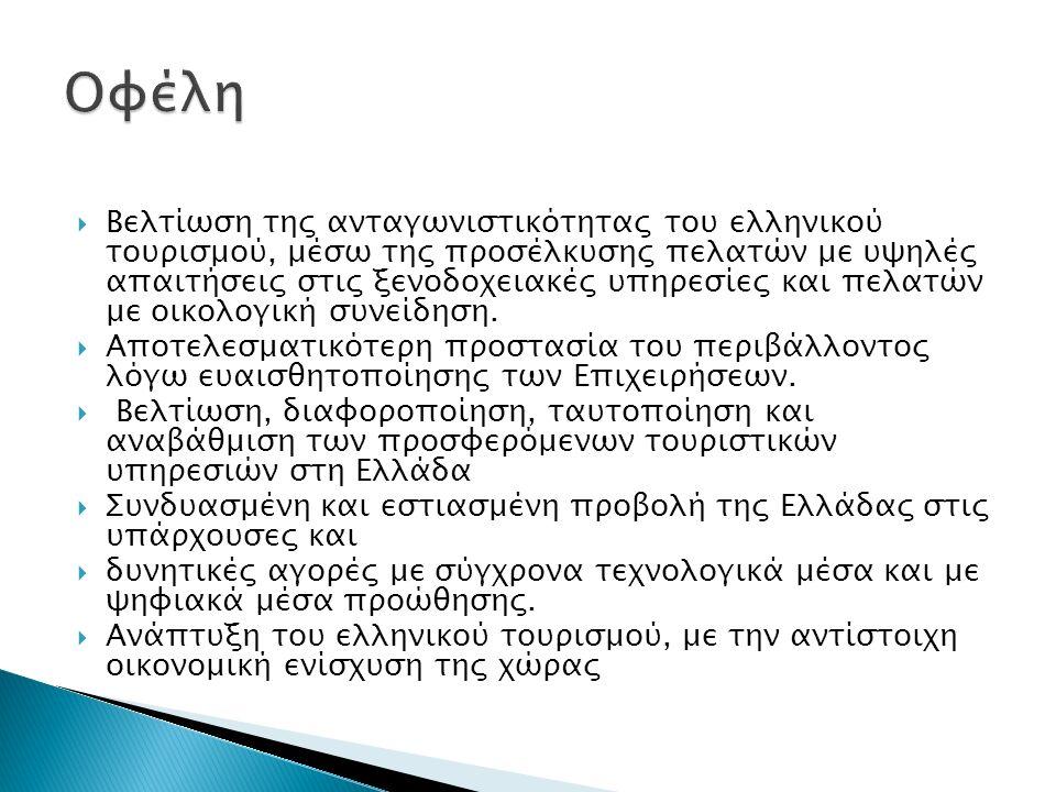  Βελτίωση της ανταγωνιστικότητας του ελληνικού τουρισμού, μέσω της προσέλκυσης πελατών με υψηλές απαιτήσεις στις ξενοδοχειακές υπηρεσίες και πελατών με οικολογική συνείδηση.