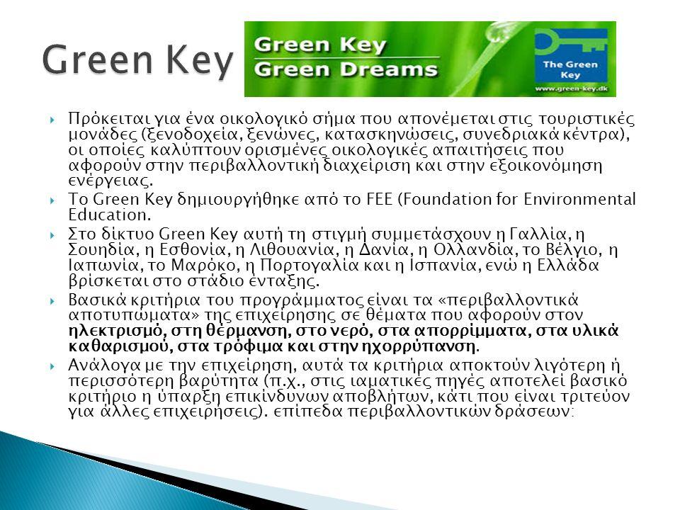  Πρόκειται για ένα οικολογικό σήμα που απονέμεται στις τουριστικές μονάδες (ξενοδοχεία, ξενώνες, κατασκηνώσεις, συνεδριακά κέντρα), οι οποίες καλύπτουν ορισμένες οικολογικές απαιτήσεις που αφορούν στην περιβαλλοντική διαχείριση και στην εξοικονόμηση ενέργειας.