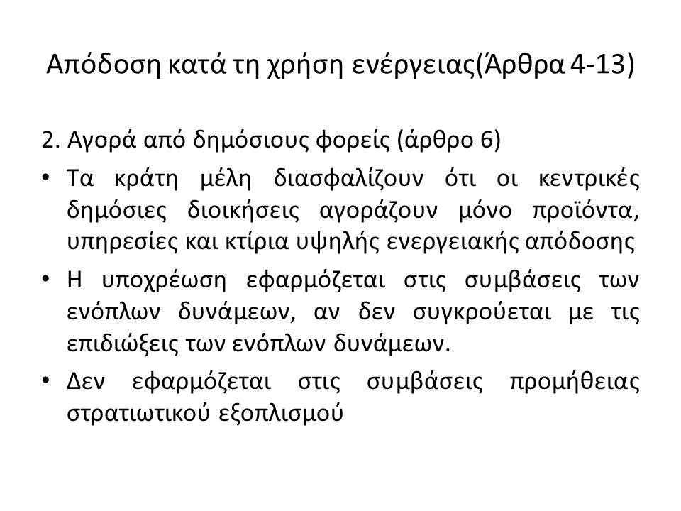 Απόδοση κατά τη χρήση ενέργειας(Άρθρα 4-13) 2.