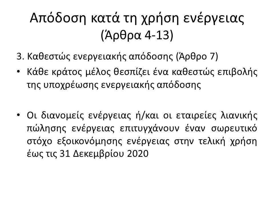 Απόδοση κατά τη χρήση ενέργειας (Άρθρα 4-13) 3.