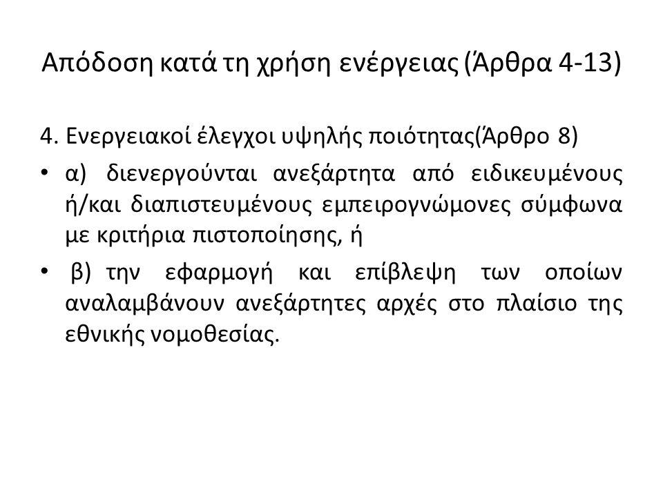 Απόδοση κατά τη χρήση ενέργειας (Άρθρα 4-13) 4.