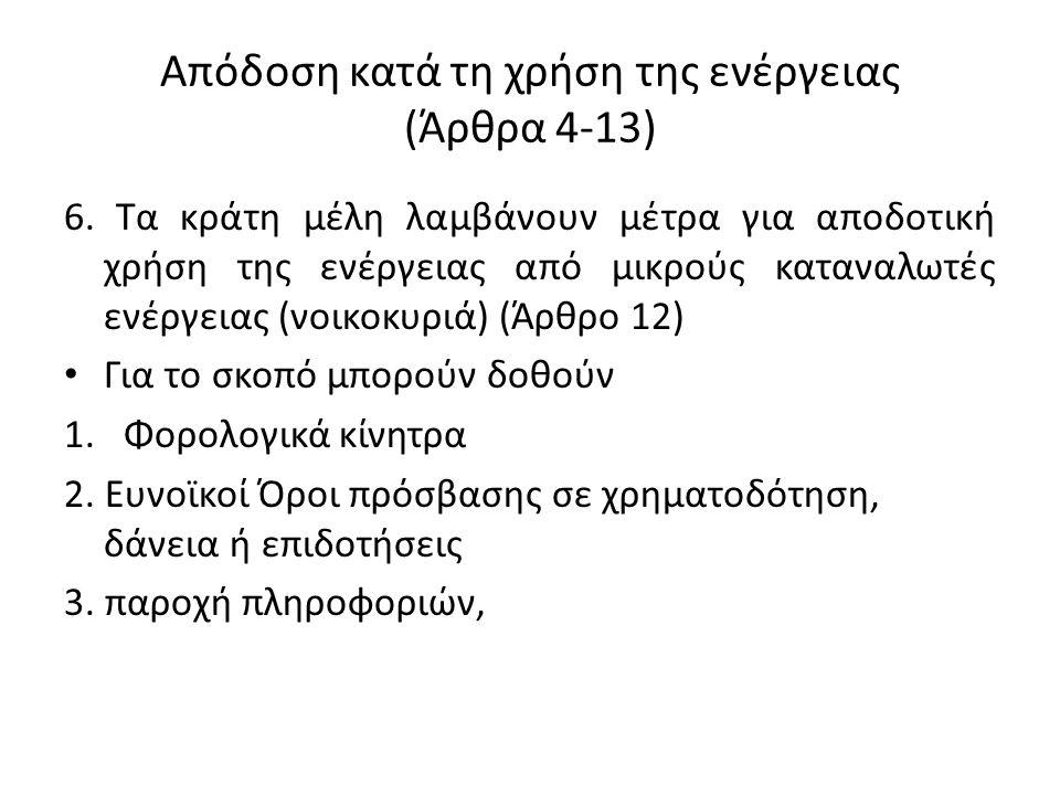 Απόδοση κατά τη χρήση της ενέργειας (Άρθρα 4-13) 6.