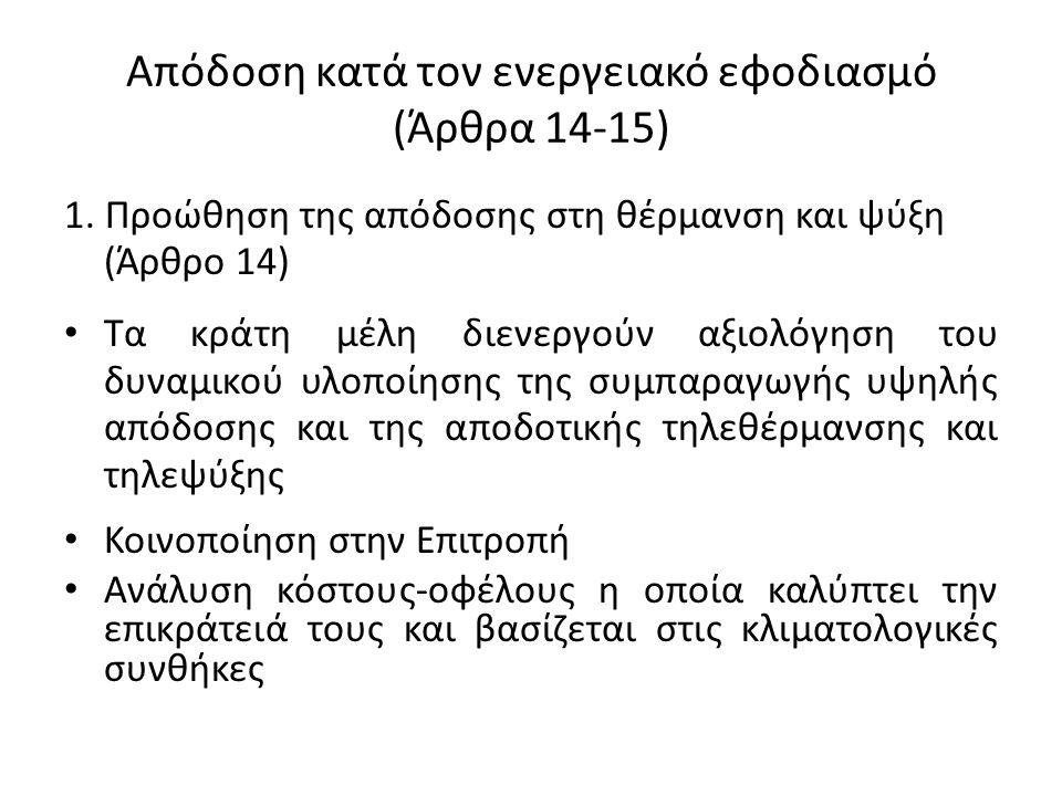 Απόδοση κατά τον ενεργειακό εφοδιασμό (Άρθρα 14-15) 1.