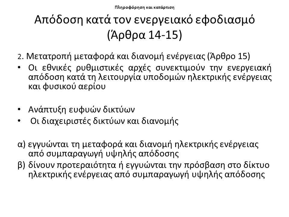 Απόδοση κατά τον ενεργειακό εφοδιασμό (Άρθρα 14-15) 2.