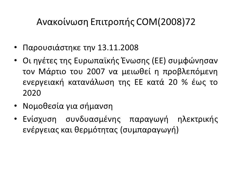 Ανακοίνωση Επιτροπής COM(2008)72 Παρουσιάστηκε την 13.11.2008 Οι ηγέτες της Ευρωπαϊκής Ένωσης (ΕΕ) συμφώνησαν τον Μάρτιο του 2007 να μειωθεί η προβλεπόμενη ενεργειακή κατανάλωση της ΕΕ κατά 20 % έως το 2020 Νομοθεσία για σήμανση Ενίσχυση συνδυασμένης παραγωγή ηλεκτρικής ενέργειας και θερμότητας (συμπαραγωγή)