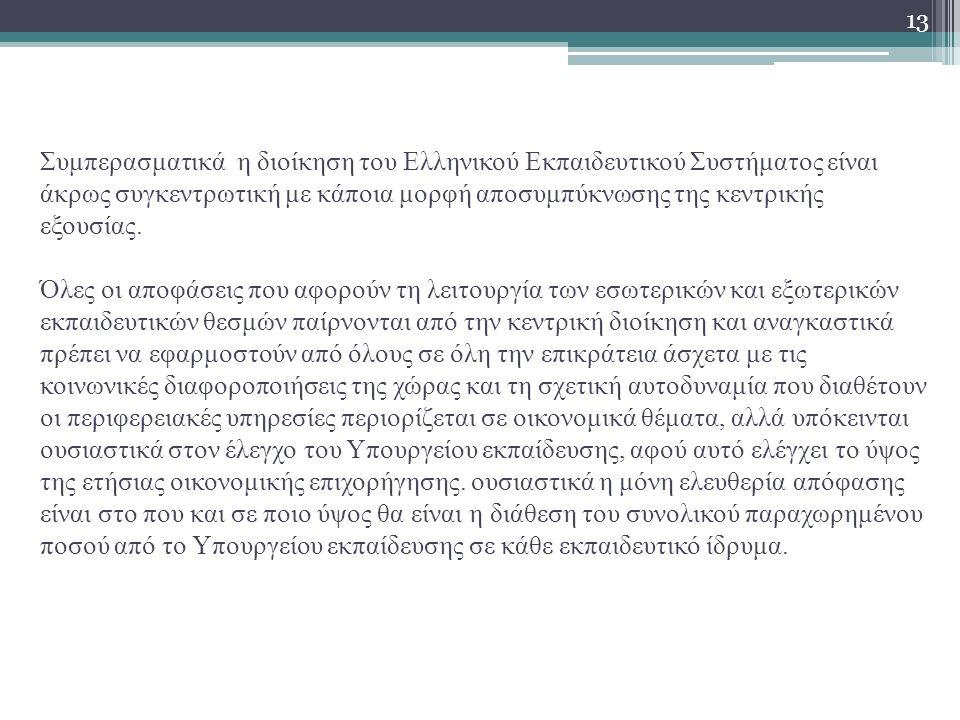 Συμπερασματικά η διοίκηση του Ελληνικού Εκπαιδευτικού Συστήματος είναι άκρως συγκεντρωτική με κάποια μορφή αποσυμπύκνωσης της κεντρικής εξουσίας. Όλες