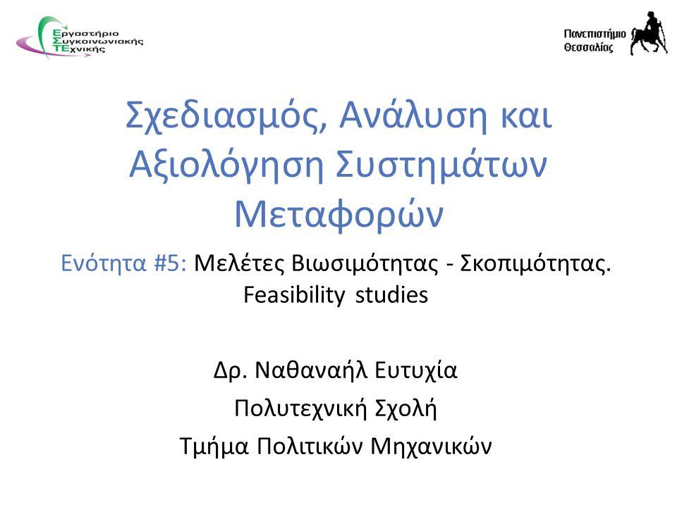 Σχεδιασμός, Ανάλυση και Αξιολόγηση Συστημάτων Μεταφορών Ενότητα #5: Μελέτες Βιωσιμότητας - Σκοπιμότητας.