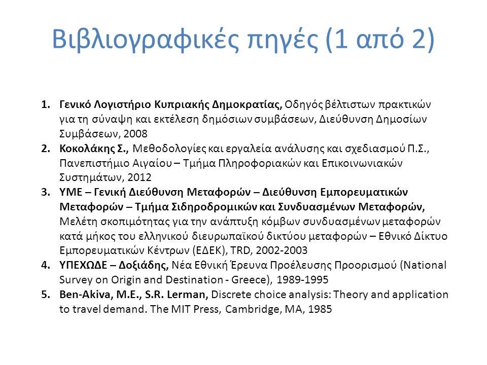 1.Γενικό Λογιστήριο Κυπριακής Δημοκρατίας, Οδηγός βέλτιστων πρακτικών για τη σύναψη και εκτέλεση δημόσιων συμβάσεων, Διεύθυνση Δημοσίων Συμβάσεων, 2008 2.Κοκολάκης Σ., Μεθοδολογίες και εργαλεία ανάλυσης και σχεδιασμού Π.Σ., Πανεπιστήμιο Αιγαίου – Τμήμα Πληροφοριακών και Επικοινωνιακών Συστημάτων, 2012 3.ΥΜΕ – Γενική Διεύθυνση Μεταφορών – Διεύθυνση Εμπορευματικών Μεταφορών – Τμήμα Σιδηροδρομικών και Συνδυασμένων Μεταφορών, Μελέτη σκοπιμότητας για την ανάπτυξη κόμβων συνδυασμένων μεταφορών κατά μήκος του ελληνικού διευρωπαϊκού δικτύου μεταφορών – Εθνικό Δίκτυο Εμπορευματικών Κέντρων (ΕΔΕΚ), TRD, 2002-2003 4.ΥΠΕΧΩΔΕ – Δοξιάδης, Νέα Εθνική Έρευνα Προέλευσης Προορισμού (National Survey on Origin and Destination - Greece), 1989-1995 5.Ben-Akiva, M.E., S.R.