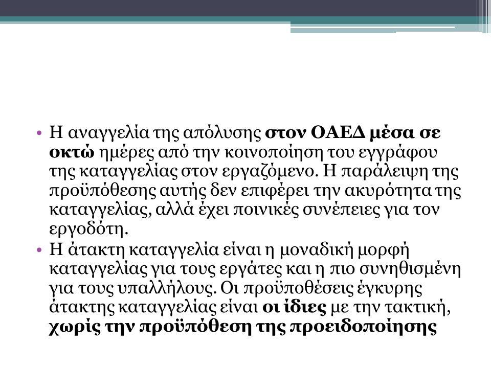 Η αναγγελία της απόλυσης στον ΟΑΕΔ μέσα σε οκτώ ημέρες από την κοινοποίηση του εγγράφου της καταγγελίας στον εργαζόμενο.