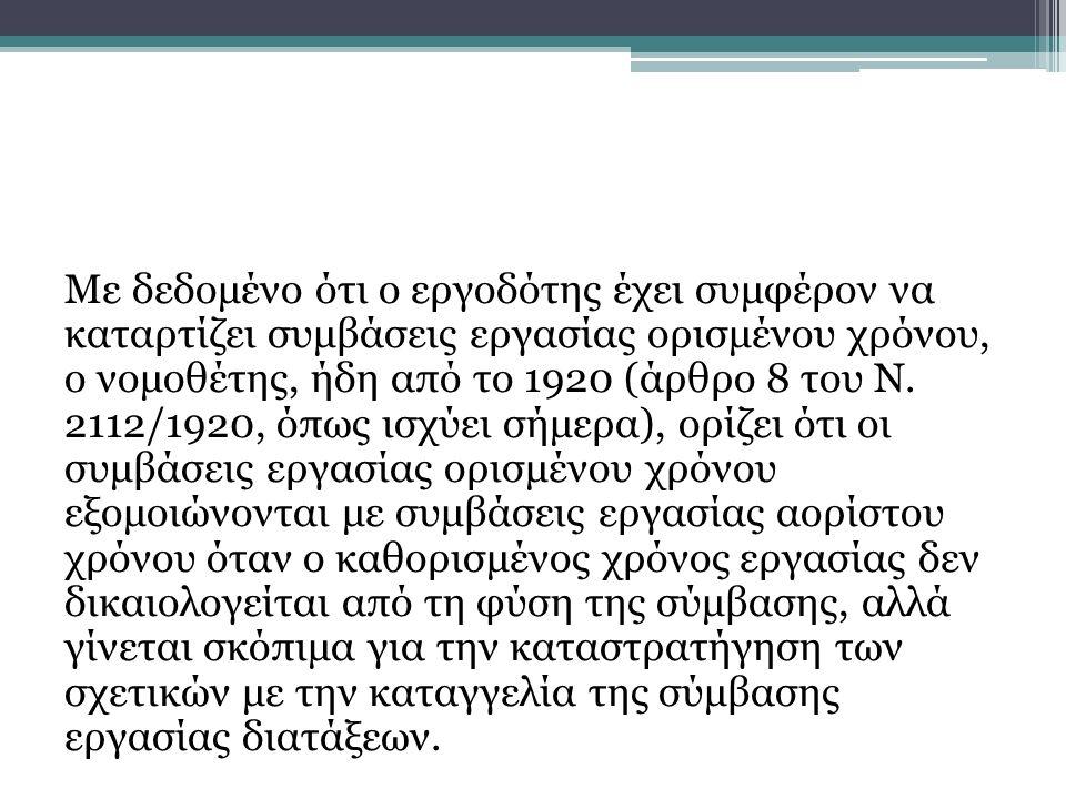 Με δεδομένο ότι ο εργοδότης έχει συμφέρον να καταρτίζει συμβάσεις εργασίας ορισμένου χρόνου, ο νομοθέτης, ήδη από το 1920 (άρθρο 8 του Ν.